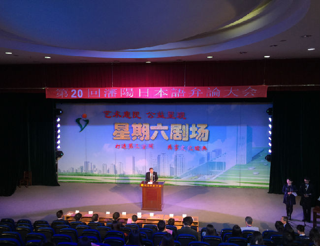 20th Shenyang Japanese Speech Contest Was Successfully Held